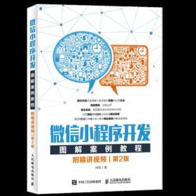 微信小程序开发图解案例教程