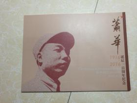 萧华诞辰一百周年纪念邮票1916-2016