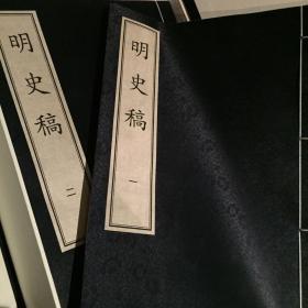 明史稿(天一阁博物馆整理)(名家藏本)