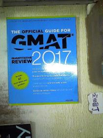 THE OFFICIAL GUIDE FOR GMAT  QUANTITATIVE REVIEW 2017  大16开本