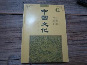 《中国文化》 42期  2015秋季号