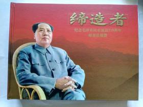 缔造者.纪念毛泽东同志诞辰110周年邮票珍藏册(内收邮票107枚)