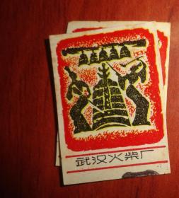 火花标【武汉火柴厂、编钟】8张套合售、火花标、品相以图片为准
