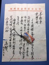 著名古琴家李禹贤毛笔信札1通1页(附实寄封1枚)