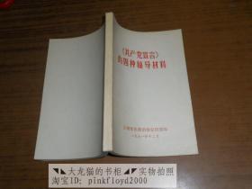 《共产党宣言》的四种辅导材料