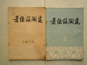 景德镇陶瓷1973年第2期和1974年第1期(总2总3)