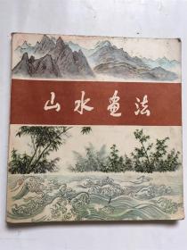 山水画法/徐北汀编绘  原版旧书
