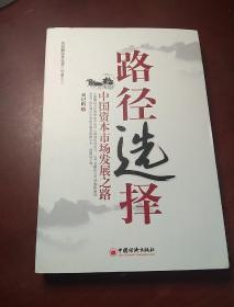 路径选择 中国资本市场发展之路    包正版 实物拍摄