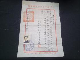 1952年上海私立道中女子中学肄业证明书
