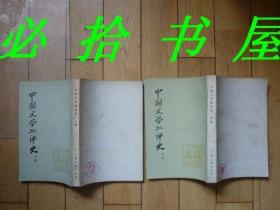 中国文学批评史 上中