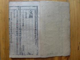 新镌分类评注奇正合编百子金丹 / 卷之二(文编)