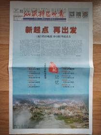 汕头特区晚报2017年12月31日停刊号