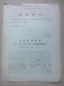 (武汉)军区张副政委在一次干部会议上的讲话要点