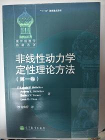 特价现货!非线性动力学定性理论方法(第一卷)9787040292237