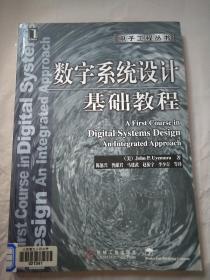 数字系统设计基础教程