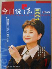 今日说法(2004·1)