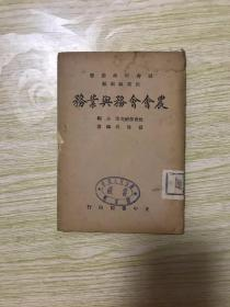 农会会务与业务(乔启民编著,1947年出版)