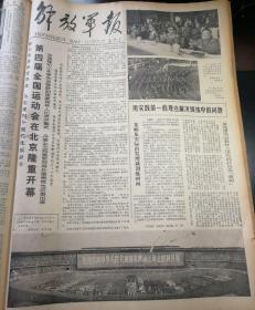 第四届全运会在北京隆重开幕!1979年9月16日《解放军报》