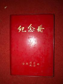 空军《纪念册》——内有北京火车站等图片,内没有字迹,没有缺页,没有撕裂、没有涂划等现象