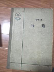 《1958诗选》稀少硬精装版!
