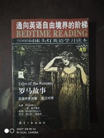 5000词床头灯英语学习读本:罗马故事(英汉对照)