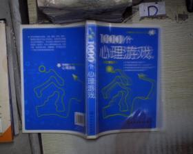 1000个心理游戏*' 。、