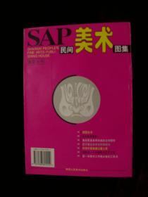 SAP民间美术图集(刺绣 戏剧脸谱 皮影 玩具 染织 陶瓷 剪纸 面花 风筝 面具 木板画 雕刻)