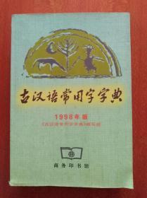 古汉语常用字字典           (32开,1998年版)《109》