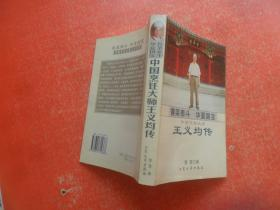 鲁菜泰斗 华夏国宝:中国烹饪大师王义均传【签赠本】见图