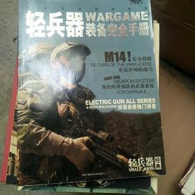 轻兵器装备完全手册