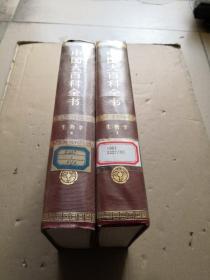 中国大百科全书 生物学 1,2精装甲种本