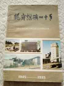 鹤岗煤矿四十年1945-1985