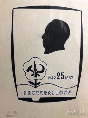 在延安文艺座谈会的讲话 1942--1967  25周年纪念   手工设计稿