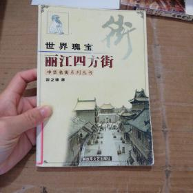 世界瑰宝:丽江四方街