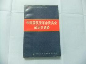 中国国民党革命委员会的历史道路