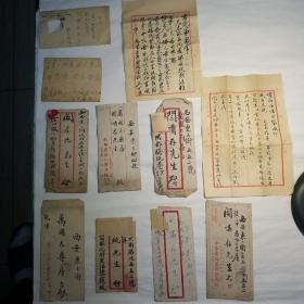 解放初西安万国大药房阎经理收寄同行书札一组