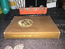 毛泽东军事文选/(内部本)81年一版一印