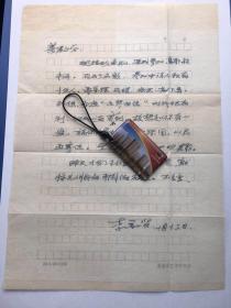 著名古琴家李禹贤信札1通1页(附实寄封1枚)