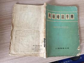 英语语法手册(教学使用)