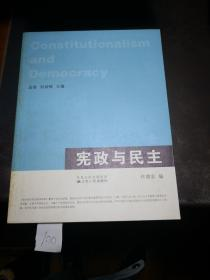 宪政与民主
