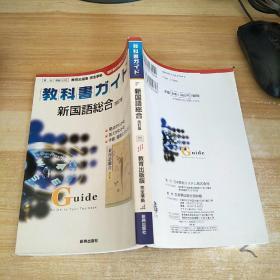 日文版新国语综合改订本
