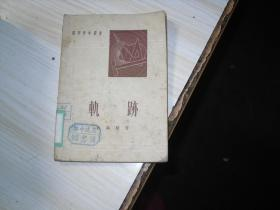 开明青年丛书---轨迹                  AE742