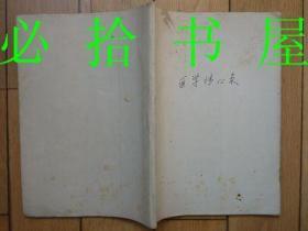 七十年代手抄本 医学传心录