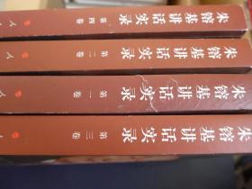 朱镕基讲话实录 2011年一版一印4卷全(18)