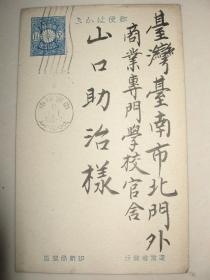 民国时期 日本实寄 邮资片 信片 实寄1件 台湾台南市