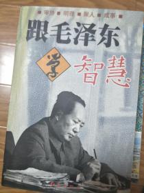 《跟毛泽东学智慧》正版现货!