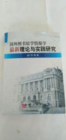 国外图书馆学情报学最新理论与实践研究