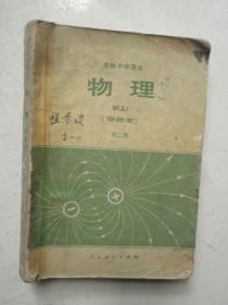高级中学课本物理(甲种本)第二册