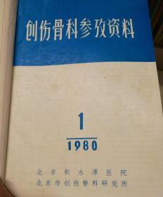创伤骨科参政资料1980年1一4期