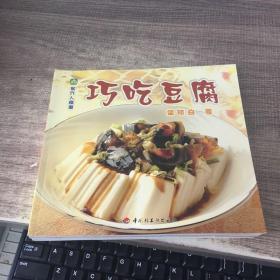 现代人食谱:两人伙食、一块饼、新手食谱、拿手煲仔菜、巧吃豆腐